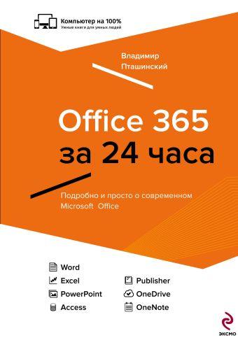 Office 365 за 24 часа Пташинский В.С.