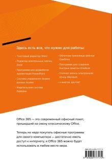 Обложка сзади Office 365 за 24 часа Владимир Пташинский