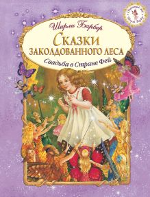 Барбер Ш. - Сказки заколдованного леса обложка книги