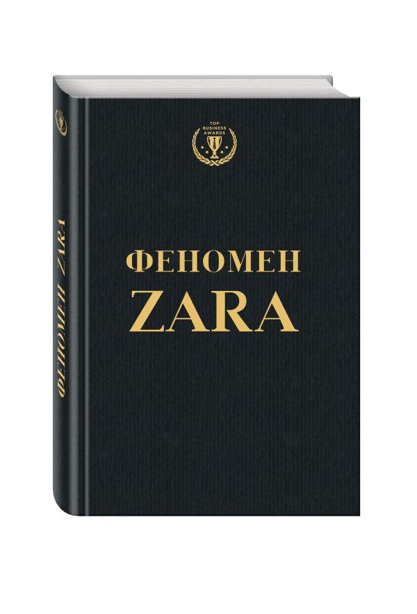 Феномен ZARA О'Ши К.