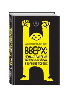 Сливотски А., Вебер К. - Вверх: семь стратегий, как превратить неудачи в большие победы обложка книги