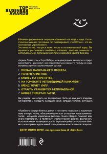 Обложка сзади Вверх: семь стратегий, как превратить неудачи в большие победы Адриан Сливотски, Карл Вебер