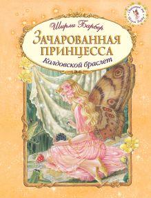 Барбер Ш. - Зачарованная принцесса обложка книги