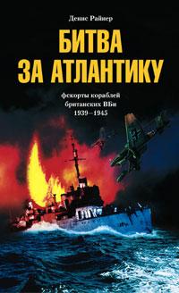 Битва за Атлантику Эскорты кораблей британских ВМС Райнер Д.