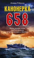 Канонерка 658 Боевые операции боевых кораблей