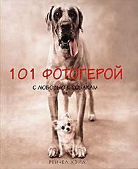 101 фотогерой с любовью к собакам Рейчел Хэйл