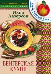 Венгерская кухня Лазерсон И.