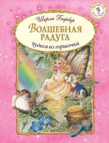 Обложка Волшебная радуга Ширли Барбер
