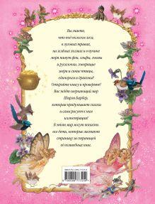 Обложка сзади Волшебная радуга Ширли Барбер