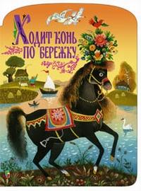 Ходит конь по бережку Народная сказка