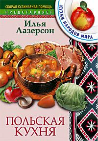 Польская кухня Лазерсон И.