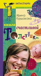Книга счастливой толстушки
