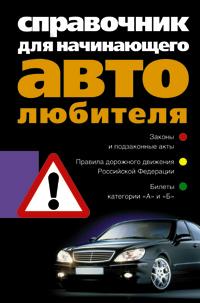 Справочник для начинающего автолюбителя