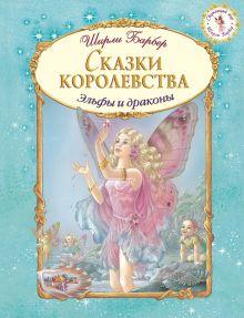 Обложка Сказки королевства Ширли Барбер