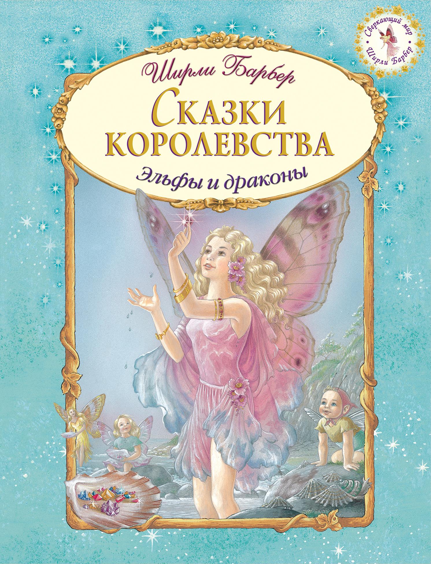 Сказки королевства