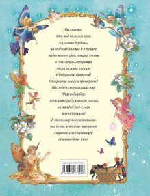Обложка сзади Сказки королевства Ширли Барбер