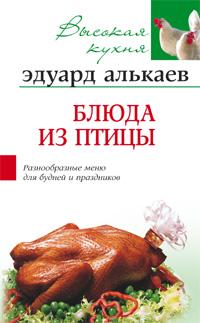 Блюда из птицы Алькаев