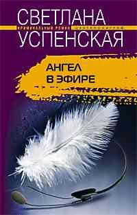 Ангел в эфире Успенская С.