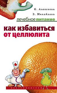 Как избавиться от целлюлита Алексеева