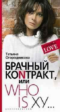 Брачный контракт или ступени к доверию Огородникова Т.