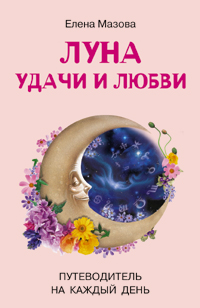 Луна удачи и любви Путеводитель на каждый день Мазова
