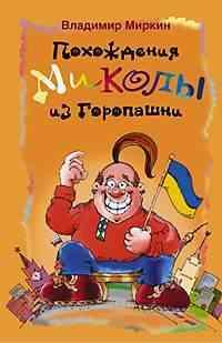 Похождение Миколы из Горопашни Миркин В.