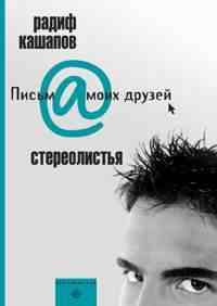 Стереолистья Кашапов Р.