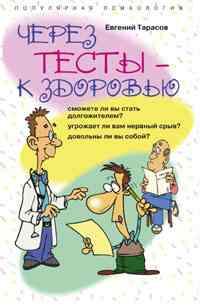 Через тесты к здоровью