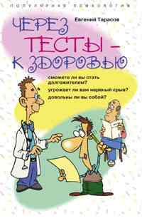 Через тесты к здоровью Тарасов