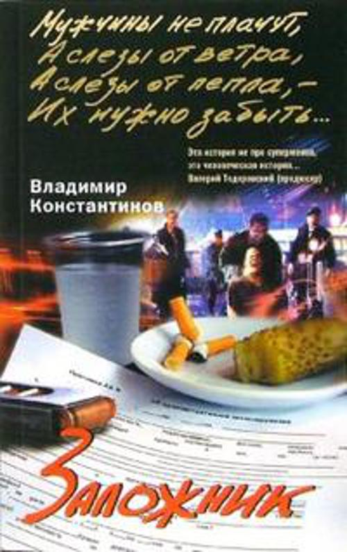 Заложник Константинов В.