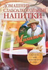 Домашние слабоалкогольные напитки Звонарев Н.М.