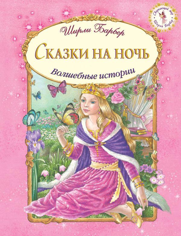 Невеста дикая роза читать мангу онлайн