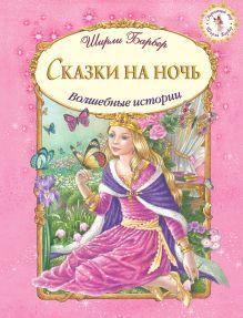 Барбер Ш. - Сказки на ночь обложка книги