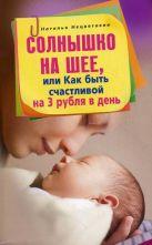 Солнышко на шее или Как быть счастливой на 3 рубля в день