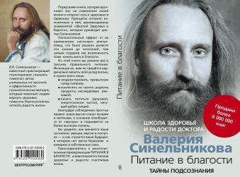 Питание в благости Синельников В.В.