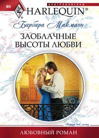 Заоблачные высоты любви Макмаон Б.