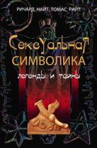 Сексуальная символика Легенды и тайны