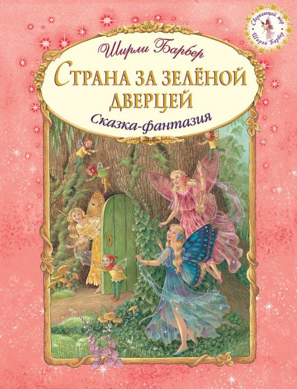 Страна за зеленой дверцей Барбер Ш.