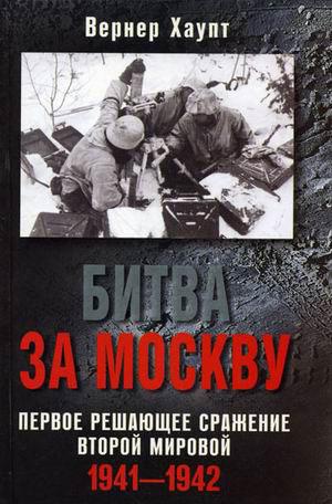 Битва за Москву. Первое решающее сражение Второй мировой. 1941-1942