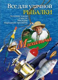 Все для удачной рыбалки Звонарев Н.М.