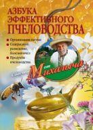 Азбука эффективного пчеловодства. Организация пасеки. Содержание, разведение, болезни пчел. Продукты