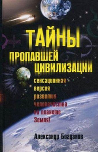 Тайны пропавшей цивилизации Богданов А.В.