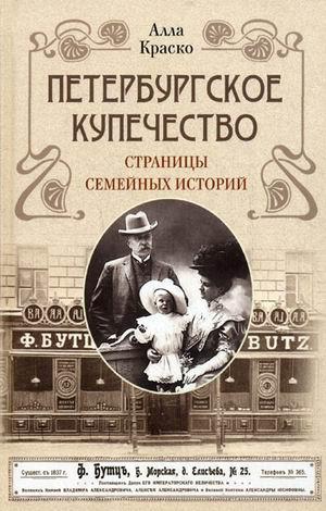 Петербургское купечество: страницы семейных историй