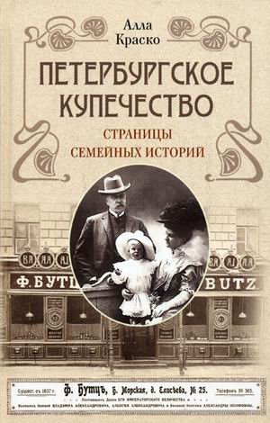 Петербургское купечество: страницы семейных историй Краско Алла