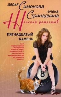 Пятнадцатый камень Симонова Д.,Стринадкина Е.