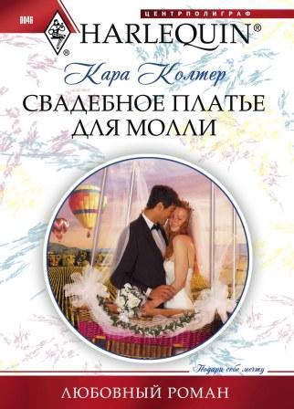 Свадебное платье для Молли Колтер Кара