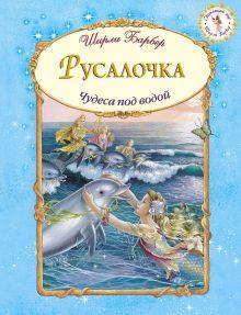 Барбер Ш. - Русалочка обложка книги
