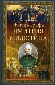 Петелин В. - Жизнь графа Дмитрия Милютина обложка книги