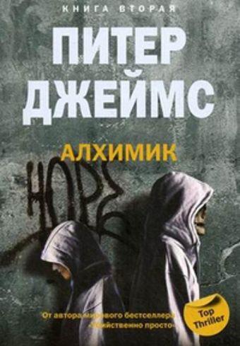 Алхимик кн.2 Джеймс П.