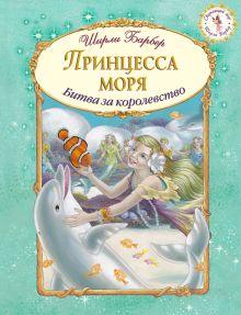 Барбер Ш. - Принцесса моря обложка книги